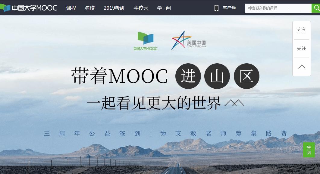 MOOC公益计划