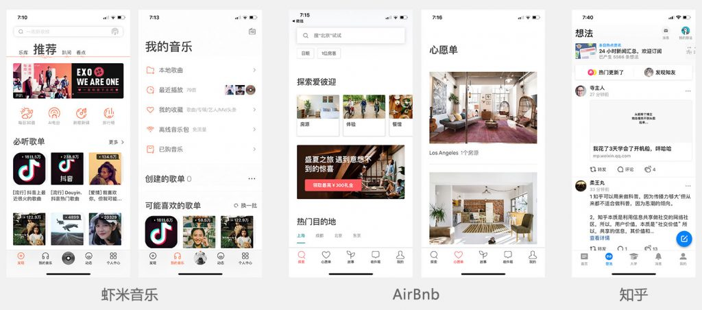 虾米音乐7.1.0,AirBnb18.31,知乎4.14.0