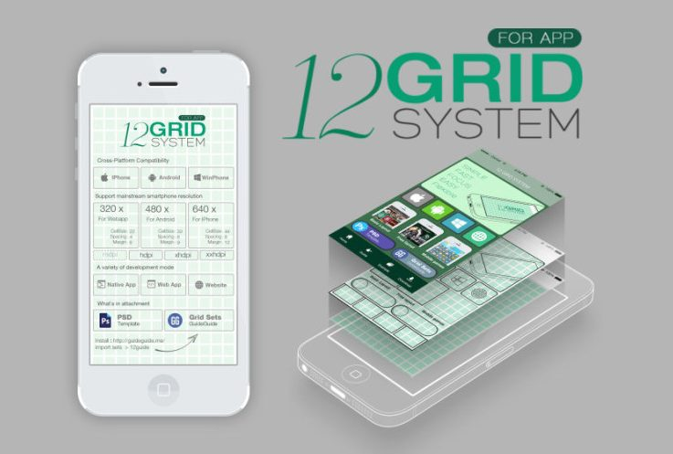 手机app栅格系统