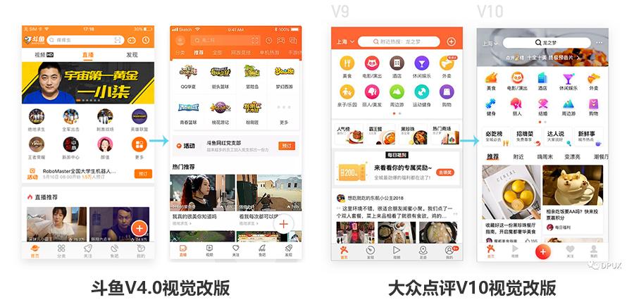 斗鱼与大众点评app中的渐变色