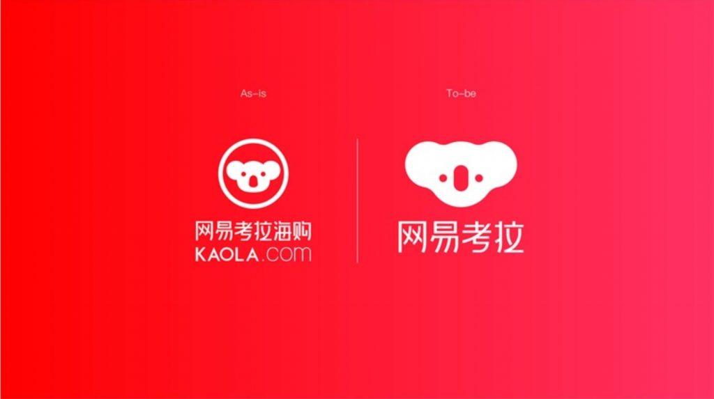 网易考拉4.0.0全新品牌色