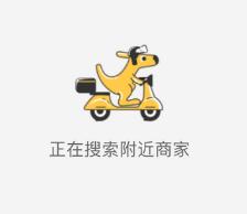 美团外卖app的加载小动画