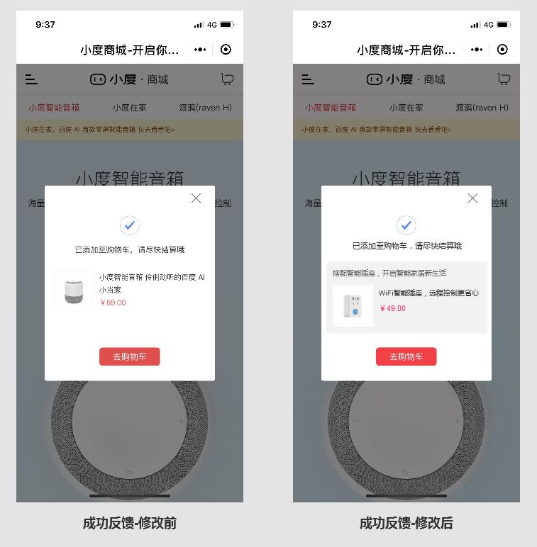 加入购物车反馈页优化方案