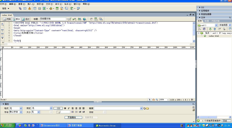 Dreamweaver交互界面,兼顾新手与熟练用户的需求
