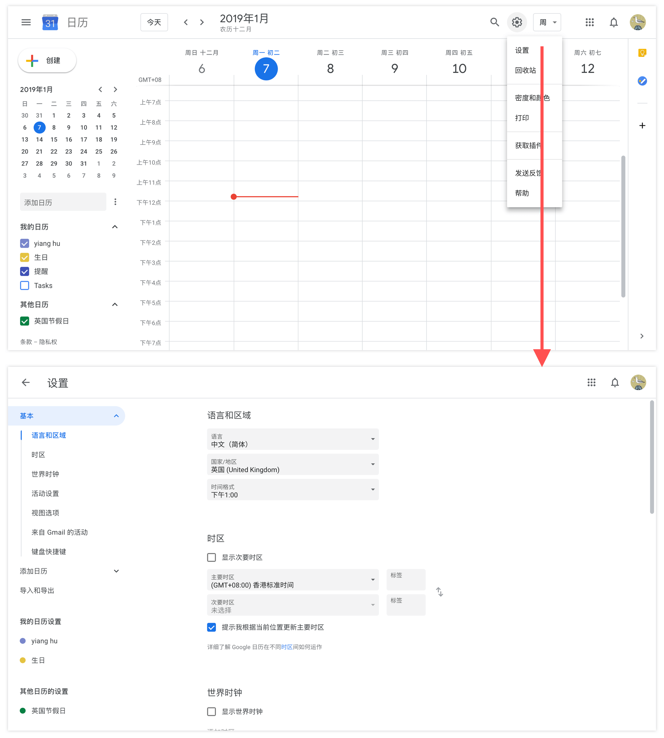 Google Calendar的设置