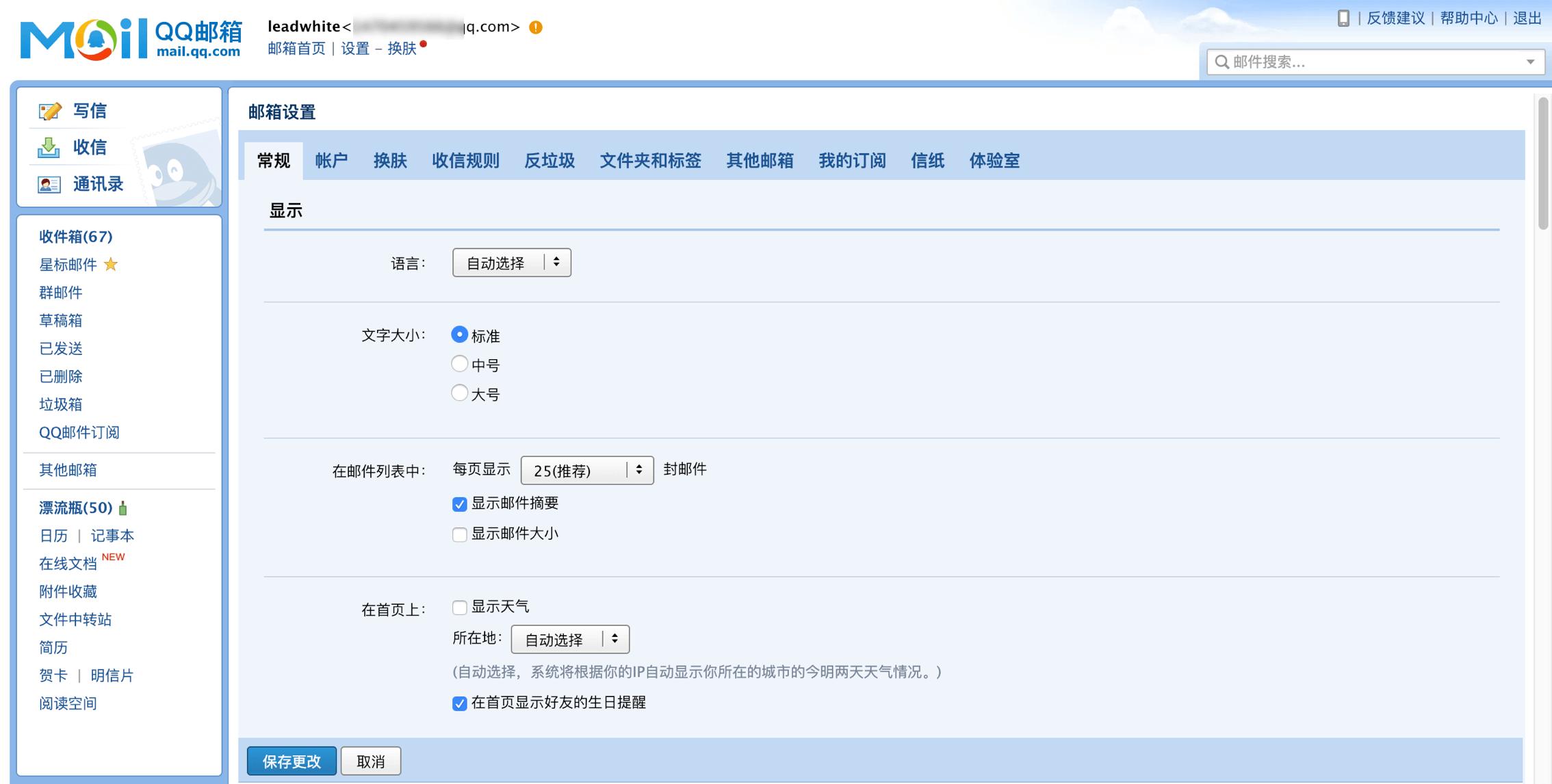 QQ邮箱的设置