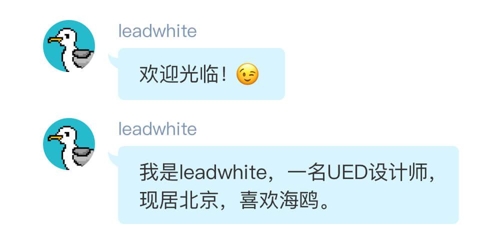 欢迎光临!我是leadwhite,一名UED设计师,现居北京,喜欢海鸥。