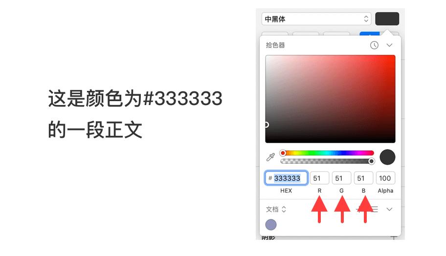 RGB中的三个颜色通道