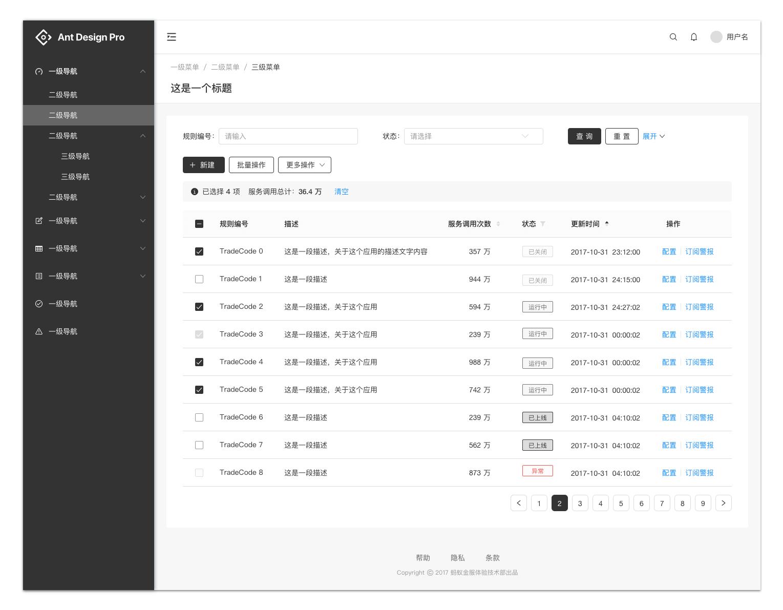 以 Ant Design 设计语言为例应用灰度配色方案
