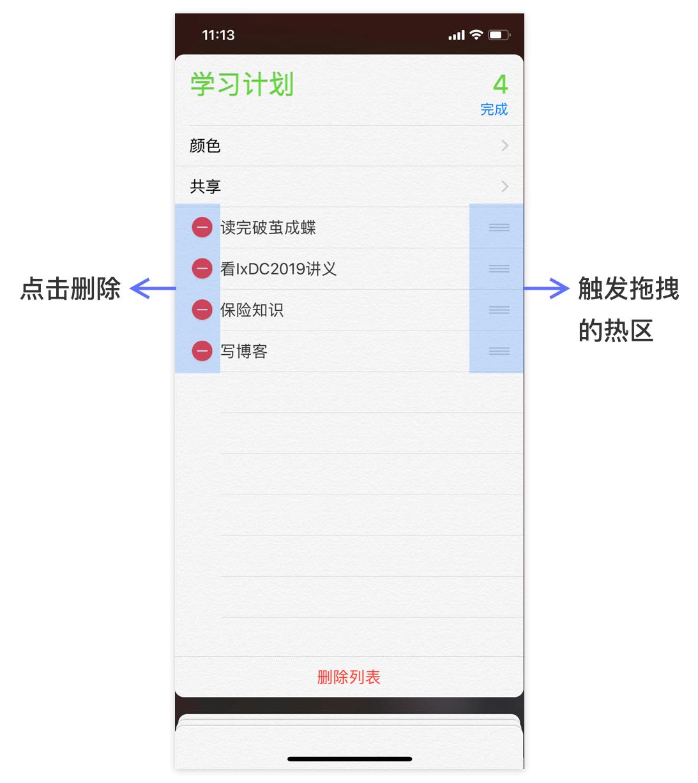 iOS提醒事项-编辑列表