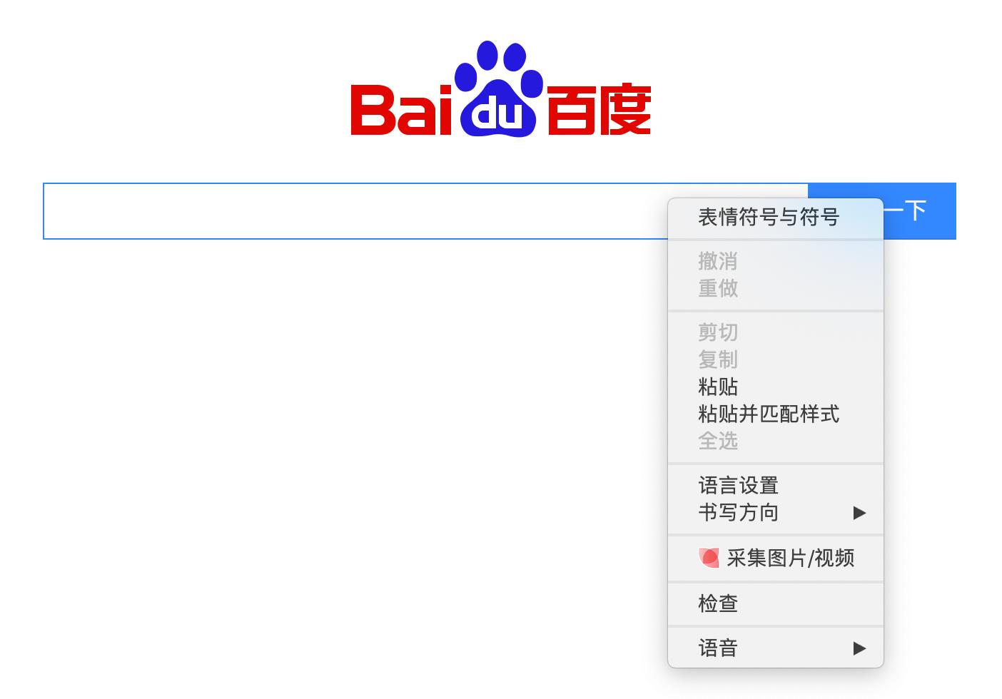 在网页上右键操作,会触发浏览器的右键面板
