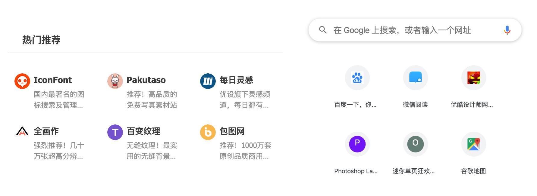 优设设计师网址导航(左)、Chrome自定义导航(右)